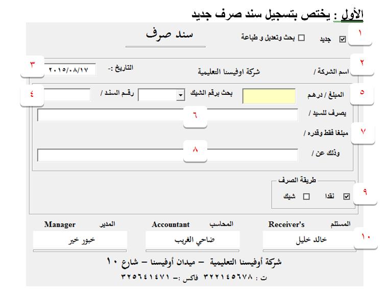 نموذج سند قبض مالي Excel