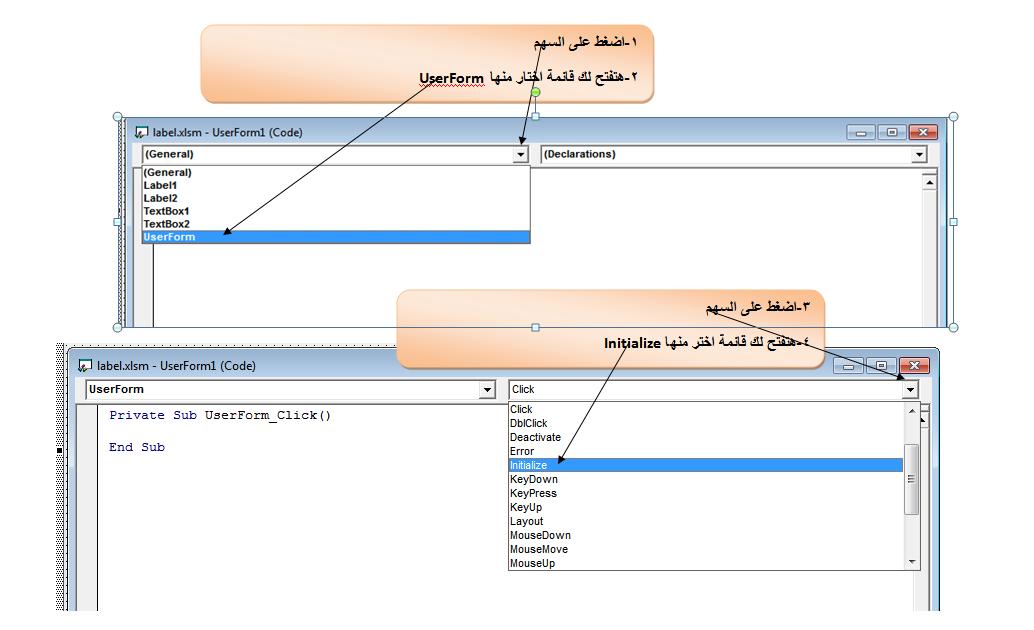 d9396cec7 سلسلة علمنى كيف اصطاد ( الفورم ) Forms - منتدى الاكسيل Excel - أوفيسنا