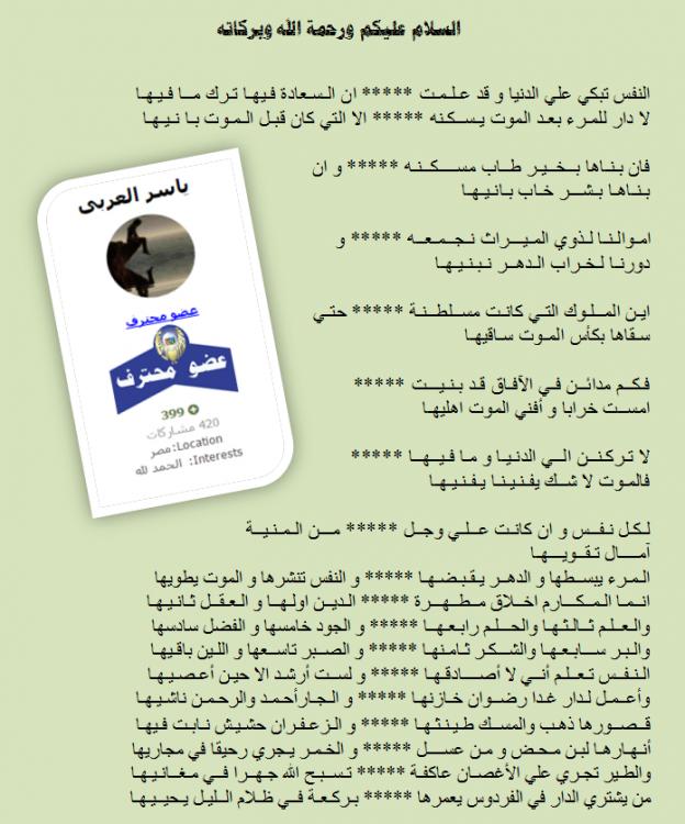 ياسر العربي.png