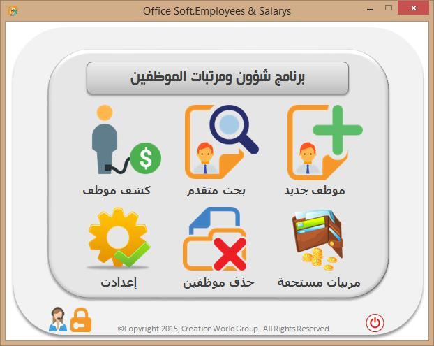 برنامج شؤون الموظفين والمرتبات 2016-05-13_210800.jpg.666457cc3a58d1f2ded0ef368cebcfef