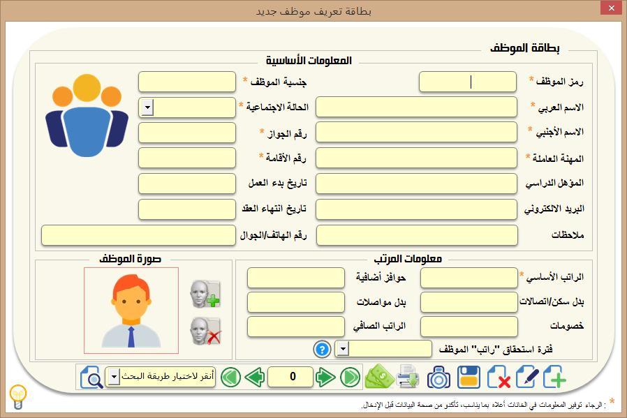 برنامج شؤون الموظفين والمرتبات 5736e3df2928e_2.jpg.4c9b4803ae189b40b531672b6575c5da