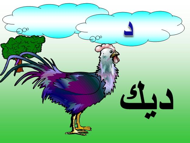 اصوات الحيوانات والطيور والحروف فى بوربوينت 2010 58e020a06fdbd_.jpg.397a63cc60ee0a60507b75104f3c46f3