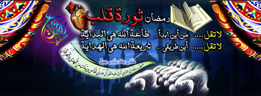 58fa898719261_ramadancovered.png.9e2d3c9f4395e47ecae7ac49a79828ca.png