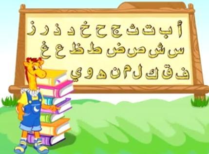 تعلم الحروف والكلمات العربية بالفيديو للاطفال 58fec82a0fd7d_.jpg.1f812177ab6f9783c48493cfa326cea9