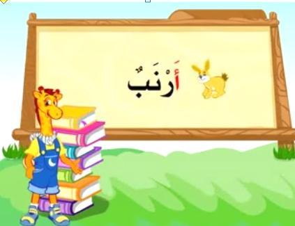 تعلم الحروف والكلمات العربية بالفيديو للاطفال 58fec86e747b4_.jpg.ab2a892948b2e62d9f1a9b290b114fc1