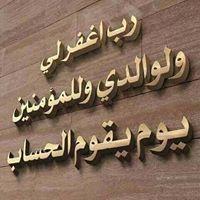 طه الدوي