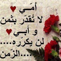 Eman Hussein