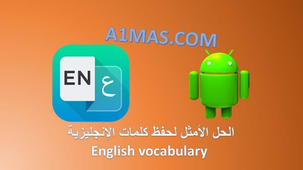 الحل الأمثل لحفظ كلمات اللغة الإنجليزية English vocabulary