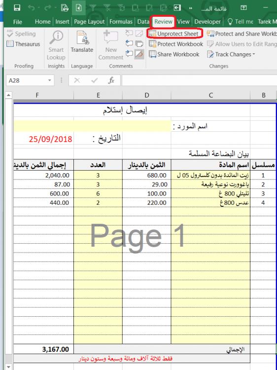 نموذج تسيير وصولات استلام البضاعة للمطاعم المدرسية منتدى الاكسيل Excel أوفيسنا