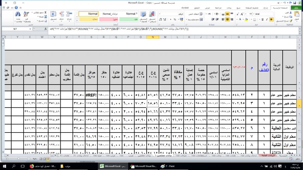 بيانات المعلمين-1.png