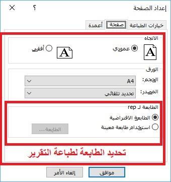 اعدادات الصفحة.jpg