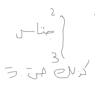 كتابة رمز التكامل.jpg