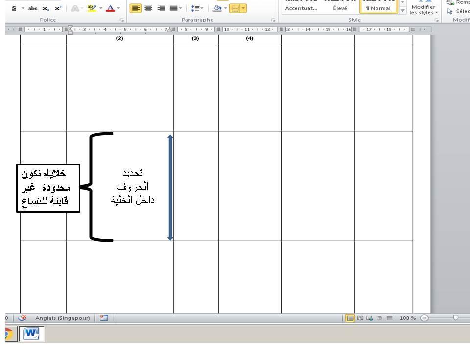 تحديد الحروف داخل الخلية.jpg