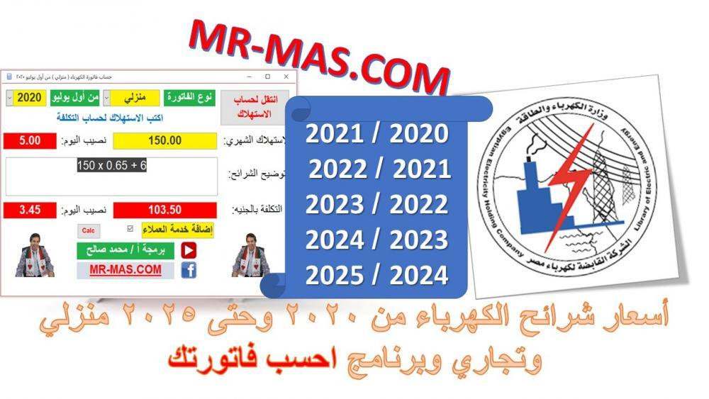احسب فاتورة الكهرباء المصرية من 2017 الى 2025 مع هذا البرنامج 1427366384_20202025.jpg.4dcbf4e55d0420c4e908f7783fe4c1be