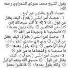احمد الفلاحجي