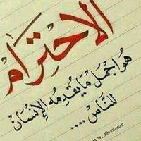 حسين احمد مانع